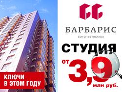 Сити-комплекс «Барбарис» в СВАО Субсидия молодым семьям до 7%!